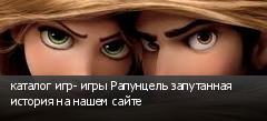 каталог игр- игры Рапунцель запутанная история на нашем сайте