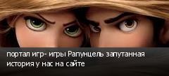 портал игр- игры Рапунцель запутанная история у нас на сайте