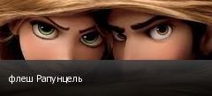 флеш Рапунцель