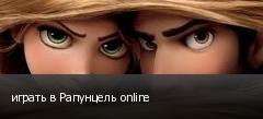играть в Рапунцель online