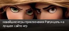 новейшие игры приключения Рапунцель на лучшем сайте игр
