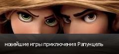 новейшие игры приключения Рапунцель