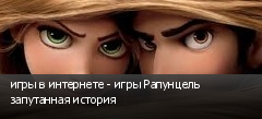 игры в интернете - игры Рапунцель запутанная история
