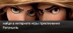 найди в интернете игры приключения Рапунцель