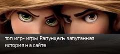 топ игр- игры Рапунцель запутанная история на сайте