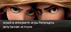 играй в интернете игры Рапунцель запутанная история