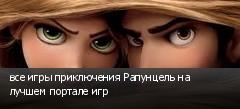 все игры приключения Рапунцель на лучшем портале игр