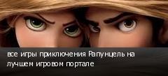 все игры приключения Рапунцель на лучшем игровом портале