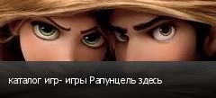 каталог игр- игры Рапунцель здесь