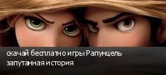 скачай бесплатно игры Рапунцель запутанная история