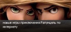 новые игры приключения Рапунцель по интернету