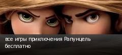 все игры приключения Рапунцель бесплатно