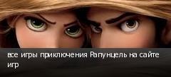 все игры приключения Рапунцель на сайте игр