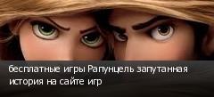 бесплатные игры Рапунцель запутанная история на сайте игр