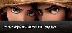 клевые игры приключения Рапунцель