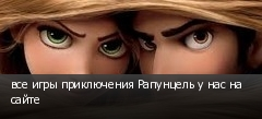 все игры приключения Рапунцель у нас на сайте