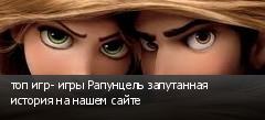 топ игр- игры Рапунцель запутанная история на нашем сайте