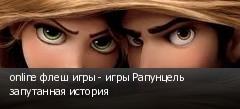 online флеш игры - игры Рапунцель запутанная история