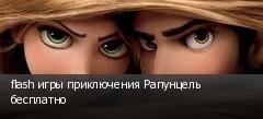 flash игры приключения Рапунцель бесплатно