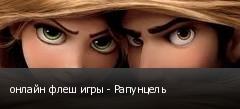 онлайн флеш игры - Рапунцель