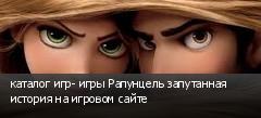 каталог игр- игры Рапунцель запутанная история на игровом сайте