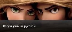 Рапунцель на русском