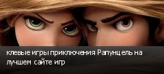 клевые игры приключения Рапунцель на лучшем сайте игр