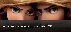 поиграть в Рапунцель онлайн MR