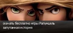 скачать бесплатно игры Рапунцель запутанная история