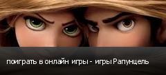 поиграть в онлайн игры - игры Рапунцель