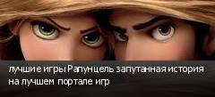 лучшие игры Рапунцель запутанная история на лучшем портале игр