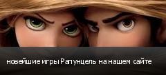 новейшие игры Рапунцель на нашем сайте