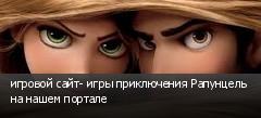 игровой сайт- игры приключения Рапунцель на нашем портале