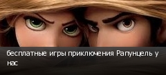 бесплатные игры приключения Рапунцель у нас