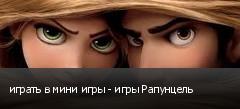 играть в мини игры - игры Рапунцель
