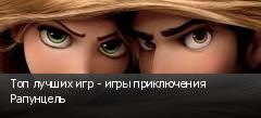 Топ лучших игр - игры приключения Рапунцель
