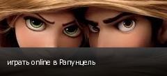 играть online в Рапунцель