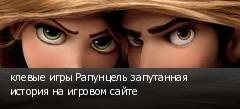 клевые игры Рапунцель запутанная история на игровом сайте