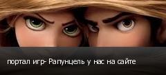портал игр- Рапунцель у нас на сайте