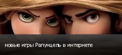 новые игры Рапунцель в интернете