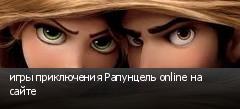 игры приключения Рапунцель online на сайте