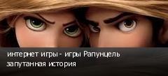 интернет игры - игры Рапунцель запутанная история