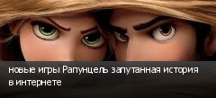 новые игры Рапунцель запутанная история в интернете