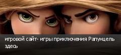 игровой сайт- игры приключения Рапунцель здесь