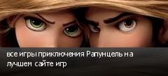 все игры приключения Рапунцель на лучшем сайте игр