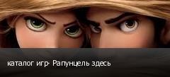 каталог игр- Рапунцель здесь