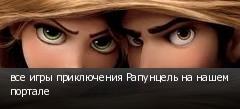 все игры приключения Рапунцель на нашем портале