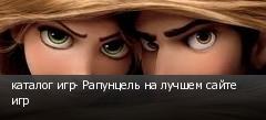 каталог игр- Рапунцель на лучшем сайте игр
