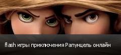 flash игры приключения Рапунцель онлайн