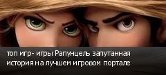 топ игр- игры Рапунцель запутанная история на лучшем игровом портале